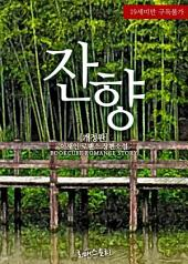 [세트] 잔향 (개정판) (전2권/완결)