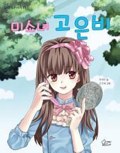 미소녀 고은비 - 즐거운 동화여행23