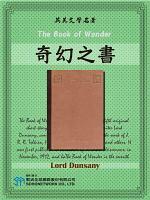 The Book of Wonder (奇幻之書)