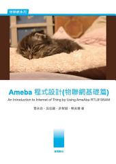 Ameba程式設計(物聯網基礎篇): An Introduction to Internet of Thing by Using Ameba RTL8195AM