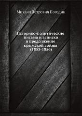 Историко-политические письма и записки в продолжение крымской войны (1853-1856)