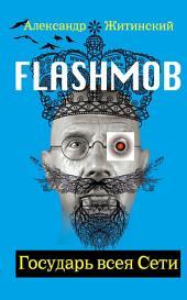 Flashmob! Государь всея Сети