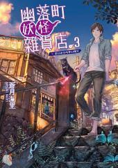 幽落町妖怪雜貨店 (3): 夏日夜空的夢幻煙火