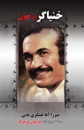 خنیاگر در خون - روایتی از زندگی، هنر و مرگ فریدون فرخزاد: Khonyagar Dar Khoon
