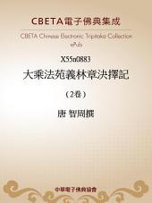 X0883 大乘法苑義林章決擇記 (2卷)