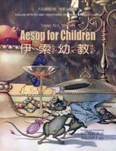 07 - Aesop for Children (Traditional Chinese Zhuyin Fuhao with IPA): 伊索幼教(繁體注音符號加音標)