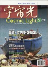 宇宙光雜誌409期: 民歌,留下時代的記號