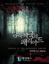 [세트] 암흑 제국의 패리어드(전5권/완결)