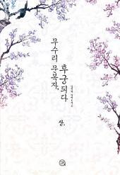 [세트]무수리 문복자, 후궁되다(전3권,완)