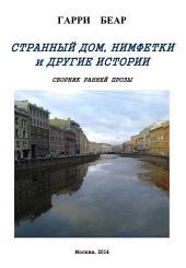 Странный дом, Нимфетки и другие истории (сборник)