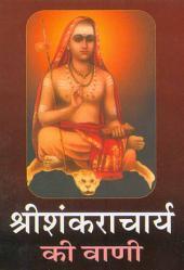 श्रीशंकराचार्य की वाणी (Hindi Wisdom Bites): Sri Shankaracharya Ki Vani (Hindi Sahitya)
