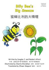 Chinese Traditional 蜜蜂比利的大噴嚏 Bees Sneeze: ESL - English as a Second Language