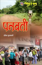 Panvati / Nachiket Prakashan: पनवती