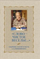 «Слово – чистое веселье...»: Сборник статей в честь А. Б. Пеньковского