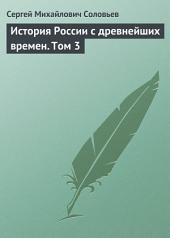 История России с древнейших времен: Том 3