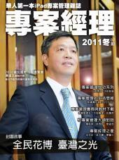 專案經理第02期(2011冬): 全民花博,臺灣之光