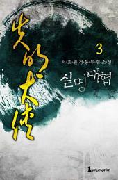 실명대협 3권 완결