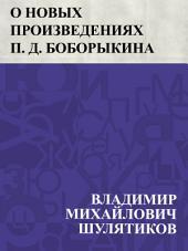 О новых произведениях П. Д. Боборыкина