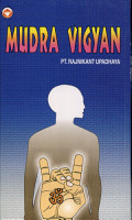 Mudra Vigyan PDF