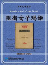 Maggie, a Girl of the Street (阻街女子瑪姬)