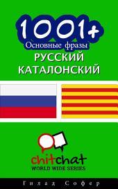 1001+ основные фразы Pусский - каталонский