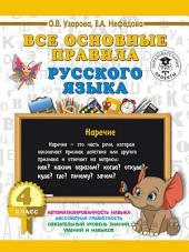 Все основные правила русского языка, без знания которых невозможно писать без ошибок. 4 класс