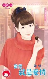 當然就是愛情~刺愛教條之二: 禾馬文化紅櫻桃系列1077