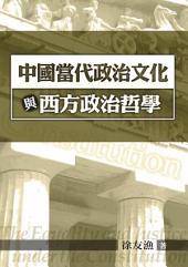 中國當代政治文化與西方政治哲學