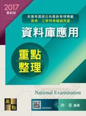 資料庫應用: 高考(三等).地方政府特考.各類特考