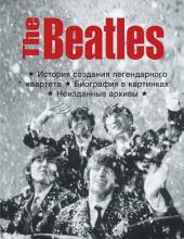 The Beatles. История создания легендарного квартета. Биография в фотографиях. Неизданные архивы