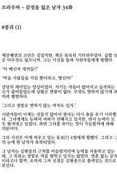 [연재] 트라우마 - 감정을 잃은 남자 34화