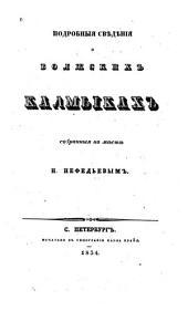 Подробные сведения о волжских калмыках
