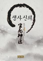[세트] 생사신의 (전12권/완결)