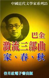 巴金-激流三部曲: 近代文學大師大賞