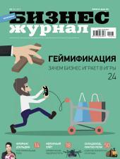 Бизнес-журнал, 2015/03: Костромская область