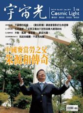 宇宙光雜誌453期: 中國麥當勞之父朱源和傳奇