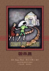 06 - Hansel and Gretel (Simplified Chinese): 糖果屋(简体)
