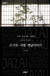 쓰가루·석별·옛날이야기(세계문학전집 075)