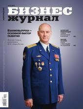 Бизнес-журнал, 2011/09: Волгоградская область