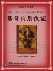 The Count of Monte Cristo (基督山恩仇記)