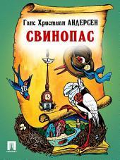 Свинопас (перевод А. и П. Ганзен)