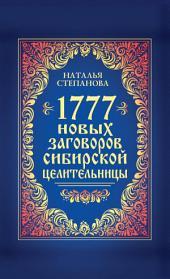 1777 новых заговоров сибирской целительницы