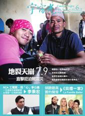 宇宙光雜誌494期: 地裂天崩7.9──直擊尼泊爾震災