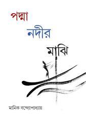 পদ্মা নদীর মাঝি / Padma Nadir Majhi (Bengali) : Bengali Novel