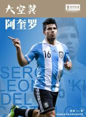 The World Cup Star Series: Sergio Leonel Aguero (Chinese Edition)
