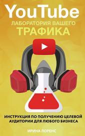 YouTube: лаборатория вашего трафика