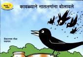 Kawalyane Natlangana Bolawale: Venkatramana Gowda