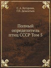 Полный определитель птиц СССР Том 5: Том 5