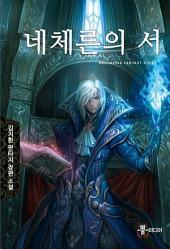 [세트] 네체른의 서 (전5권/완결)