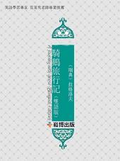 騎鵝旅行記(雙語版): 中英文對照導讀